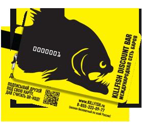 killfish бонус код